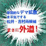 意図的なデマ拡散を平気でやる松井、吉村両候補