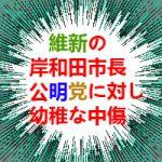 岸和田の維新市長が稚拙な公明党批判