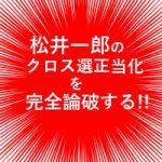 松井一郎候補のクロス選挙正当化論に反論する