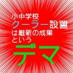 松井一郎候補、クーラー設置は維新の成果というデマ