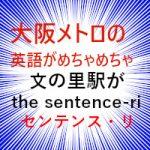 大阪メトロの英語がめちゃくちゃで外国人大笑い