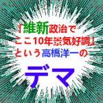 大阪の景気動向が維新府政でここ10年好調というデマ