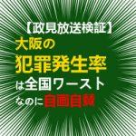 【政治ビラ検証4】犯罪減少を誇る欺瞞