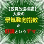 【政治ビラ検証2】大阪の景気動向数が好調というデマ