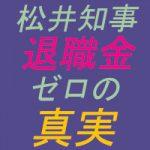 松井一郎府知事の「退職金ゼロ」の真実