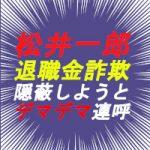 松井一郎の退職金撤廃詐欺を指摘され、事実なのに「デマ」と火消しに必死な維新