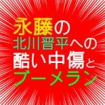 大阪12区補選、北川晋平候補への不当な中傷