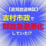 【政見放送検証1】吉村市政で財政再建した!という嘘