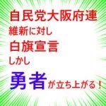 自民党、新大阪府連会長の維新抱き着き方針に未来はあるのか!?