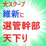 【スクープ】大阪維新の会に選管から天下りが発覚