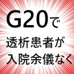 G20で透析受けられず。弱き者へ目線向けられぬ施政者は去れ