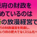 大阪府の財政を苦しめているのは維新の放漫経営である