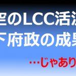 関空のLCC活況は橋下府政の成果じゃありません