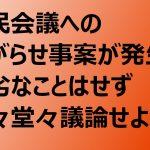 大阪救民会議への嫌がらせ行為が行われる