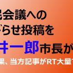 当団体への嫌がらせ行為を松井一郎市長が拡散