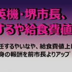 永藤堺市長、就任するや給食費値上げ