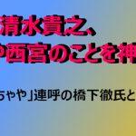 維新・清水貴之、尼崎や西宮のことを神戸??