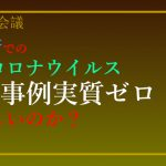 大阪府での新型コロナウイルス感染事例ゼロは正しいのか?