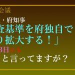吉村洋文「検査基準を府独自で国より拡大する!」え?2月3日にも同じこと言ってますが?