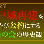 「江戸城再建」を繰り返し公約とする維新の歴史観